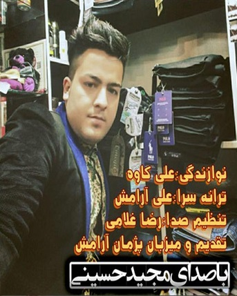majid-hoseini_eshgh-do-tarefeh
