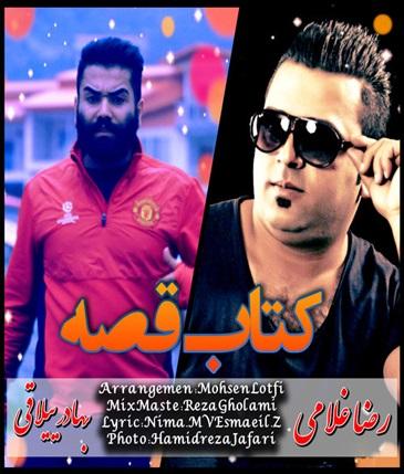 reza-Gholami_bahador_Ketab-Khaterat