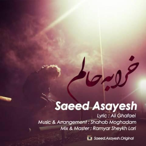 saeed-asayesh-kharabe-halam