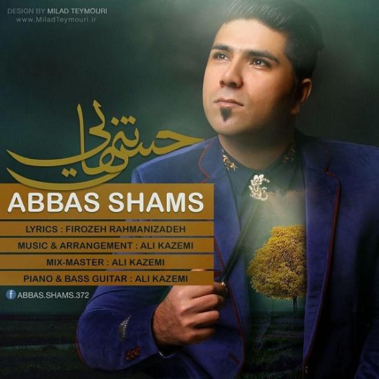 Abbas Shams - Hese Tanhaei