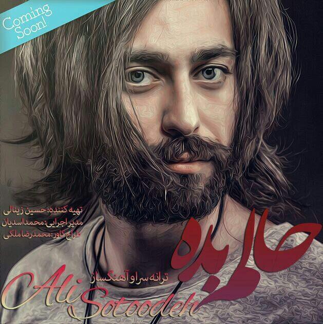 Ali Sotoodeh - Halam bade
