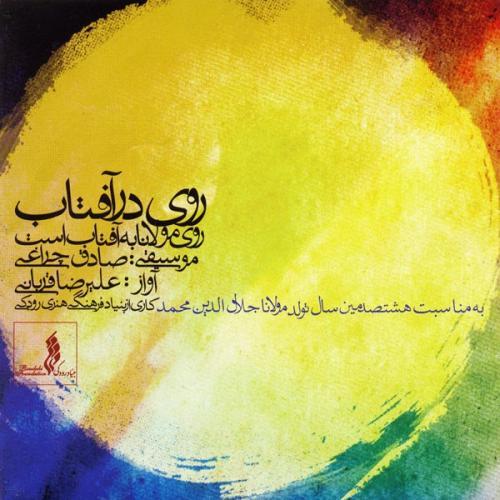 Alireza Ghorbani - Face to Face With the Sun