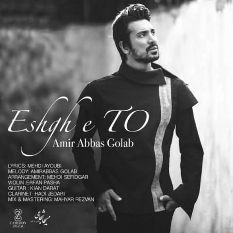 Amir Abbas Golab Called Eshghe To