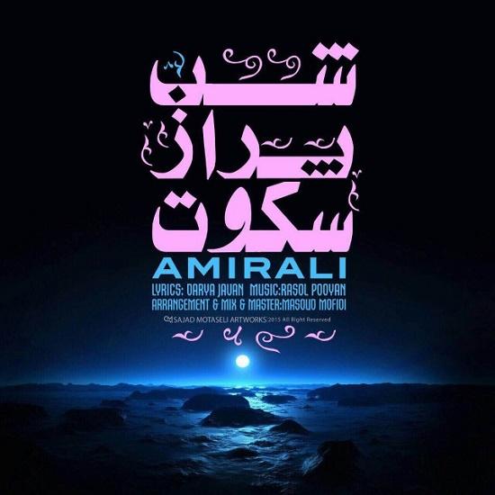 Amir Ali - Shab Por Az Sokot