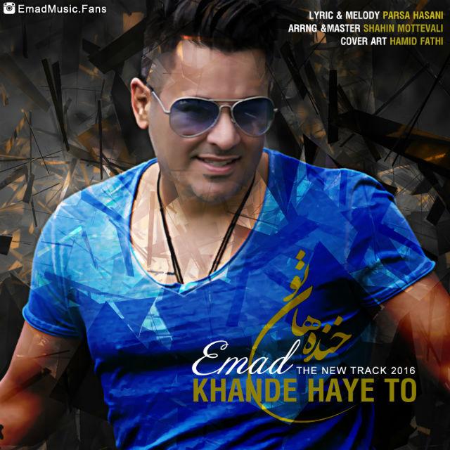 Emad - Khande Haye To