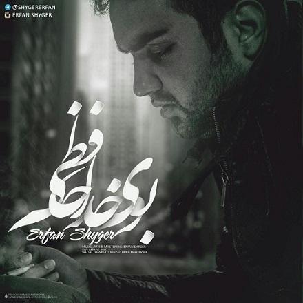 Erfan-Shyger-Boye-Khodahafezi-Soon