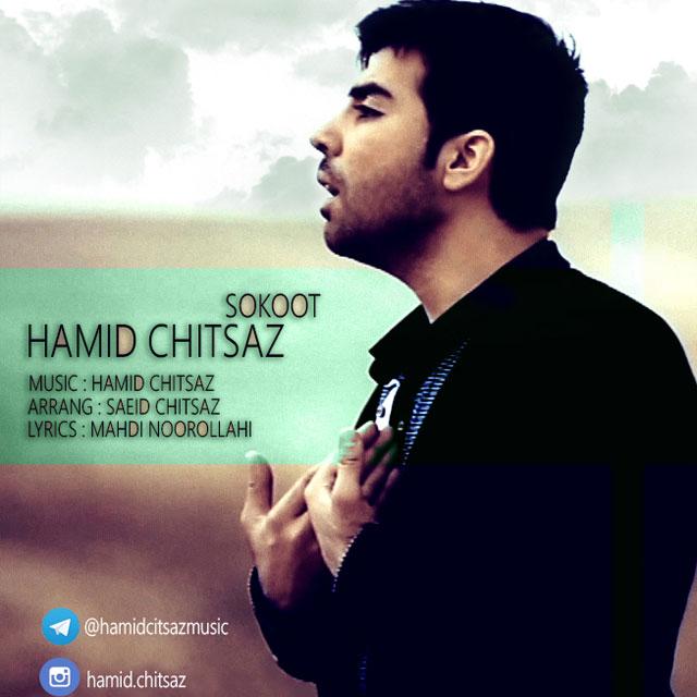 Hamid Chitsaz - Sokoot