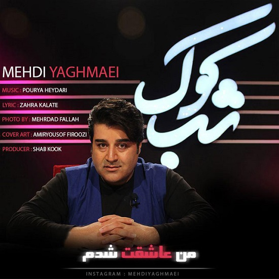 Mehdi Yaghmaei - Man Asheghet Shodam