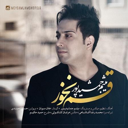 Meysam Jamshidpour - Ghasam Nakhor