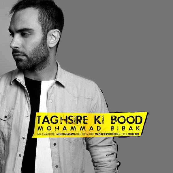 Mohammad Bibak - Taghsire Ki Bood