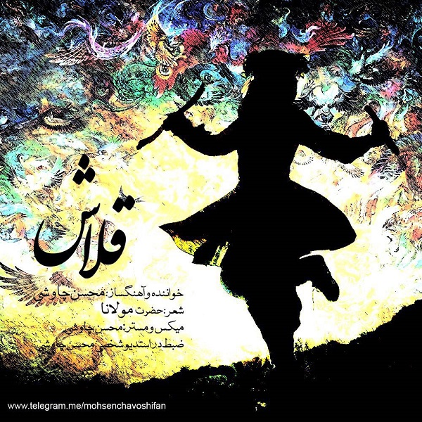 Mohsen Chavoshi - Ghalash
