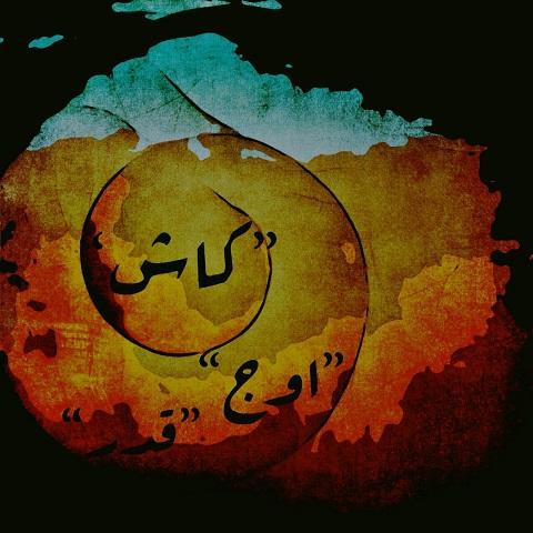 Owj Ft. Ghadar - Kash
