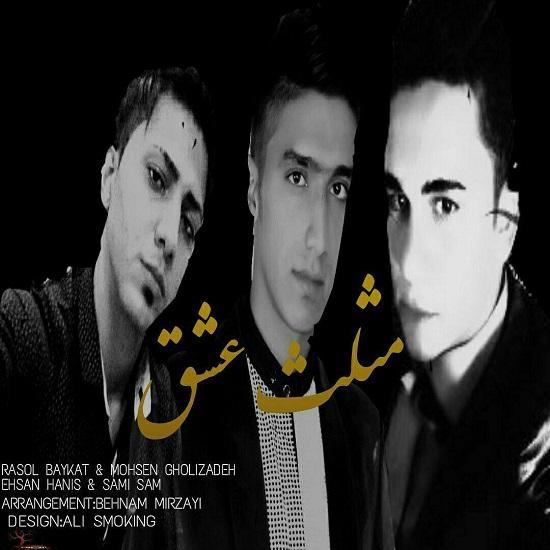 Rasool Baykat-Mohsen Gholizade-Ehsan Hanis-Sami Sam - Mosallase Eshgh