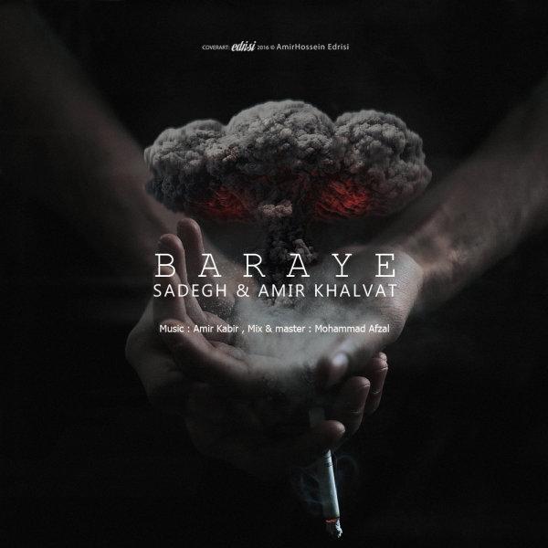 Sadegh & Amir Khalvat - Baraye