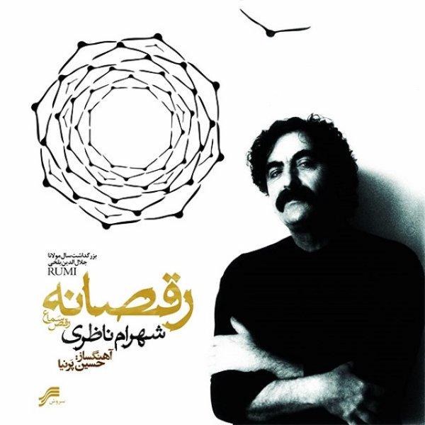 Shahram Nazeri - Raghsane