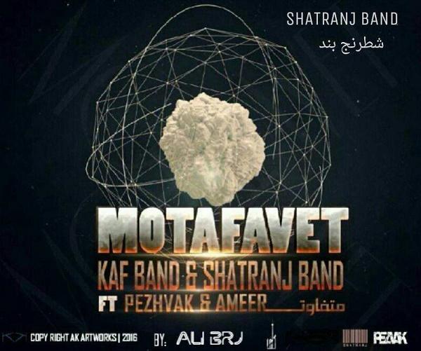 Shatranj band & Kaf Band - Hemaghat