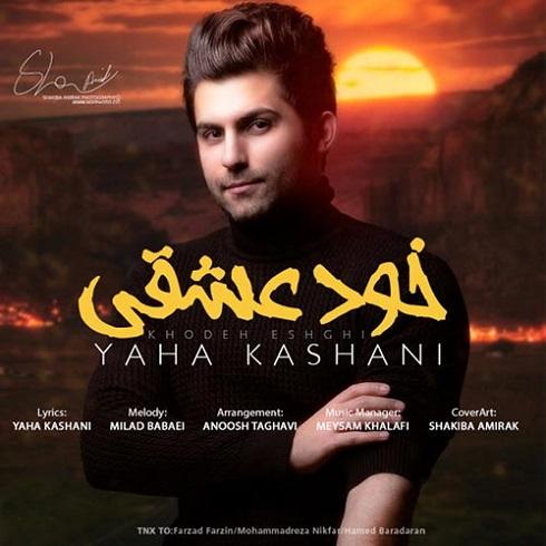 Yaha Kashani - Khodeh Eshghi