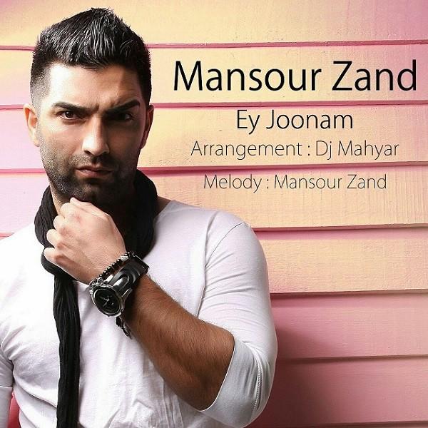 mansour-zand-ey-joonam