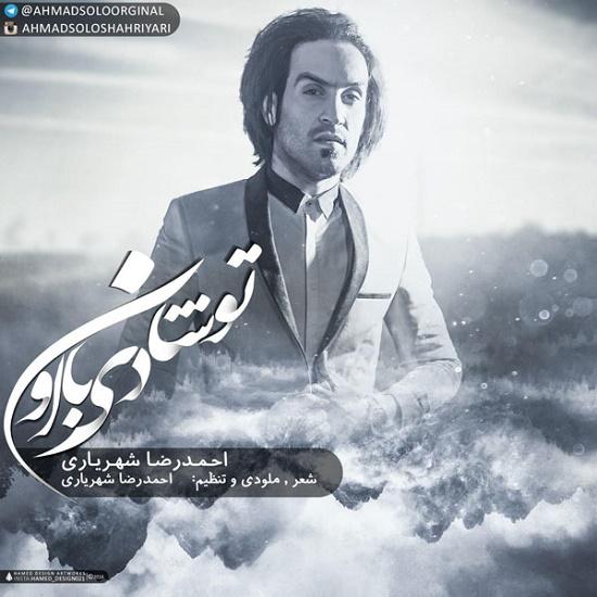 Ahmad Solo - To Shadi Ba Oun