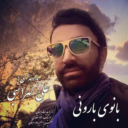 Ali Lohrasbi - Banooye Barooni