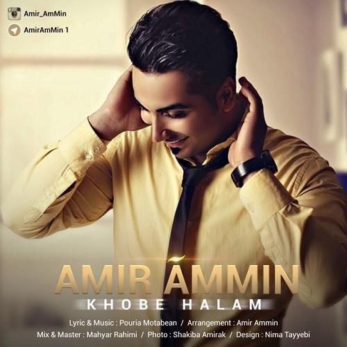 Amir AmMin - Khube Halam