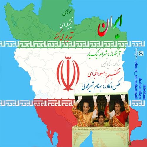 Amoo Fitileha - Iran