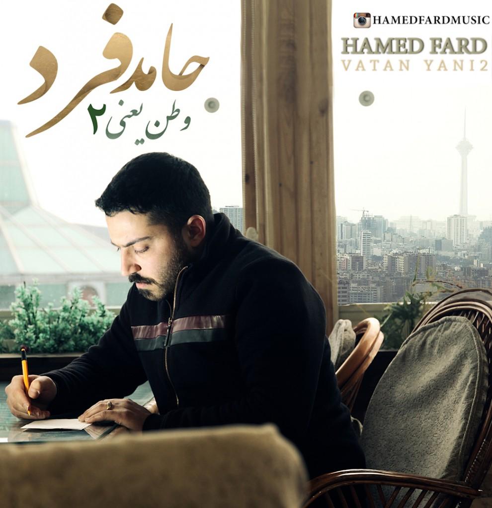 Hamed Fard - Vatan Yani 2