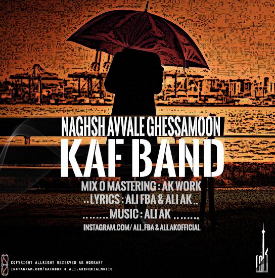 Kaf Band - Naghshe Avvale Ghessamoon