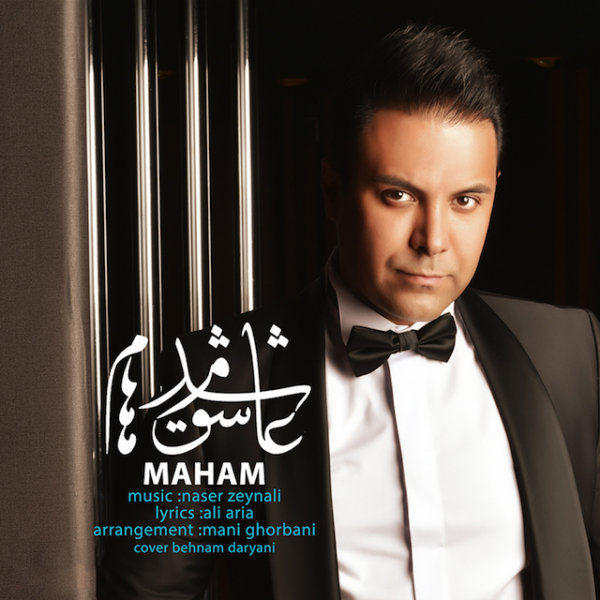 Maham - Asheghet Shodam