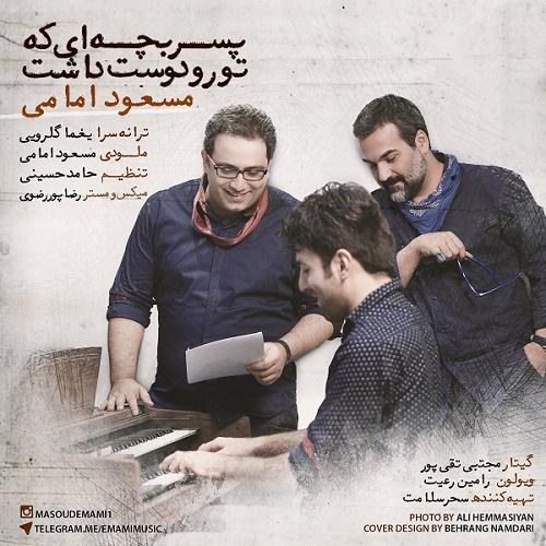Masoud Emami - Pesar Bachei Ke Toro Doost Dasht