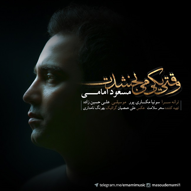 Masoud Emami - Vaghti Yeki Mibakhshadet