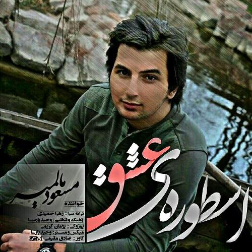 Masoud Malmir - Ostooreh Eshgh