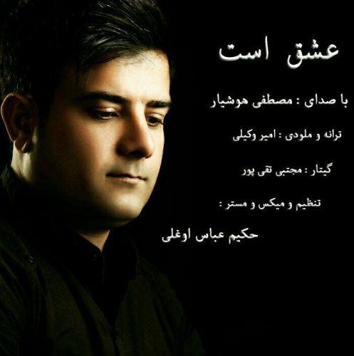 Mostafa Hoshyar - Eshgh Ast