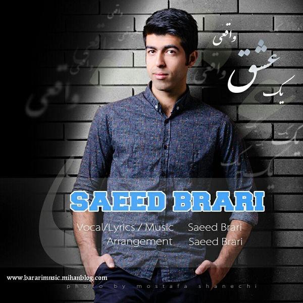 Saeed Barari - Yek Eshghe Vaghei
