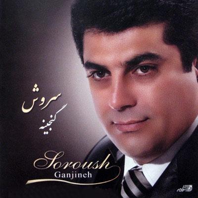 Soroush - Bi Ensaf