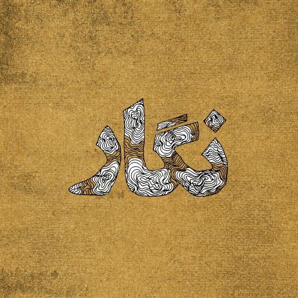 Ali Sorena - Negar [Album Demo]