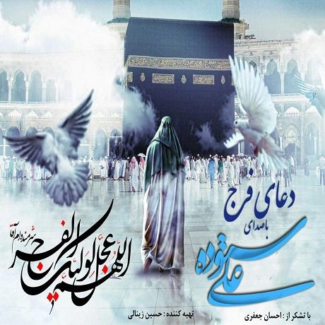 Ali-Sotoodeh-Doaaye-Faraj