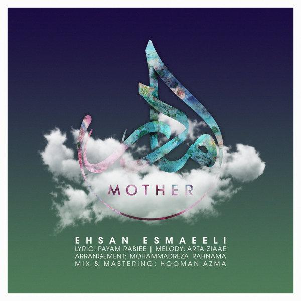Ehsan Esmaeili - Madar