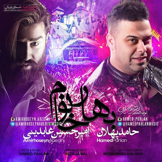 Hamed Pahlan - Bahar Khanoom (Ft Amirhoseyn Abedini)