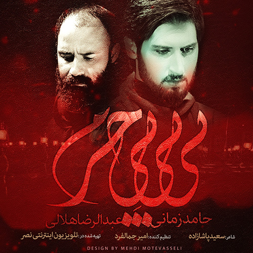 Hamed Zamani & Reza Helali - Bibie Bi Haram