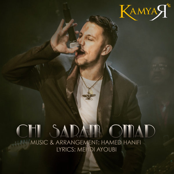 Kamyar - Chi Saram Omad