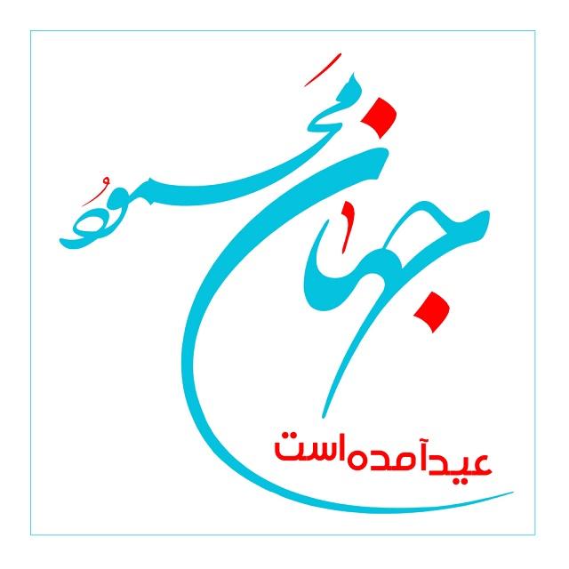 Mahmood Jahan - Eyd Amad