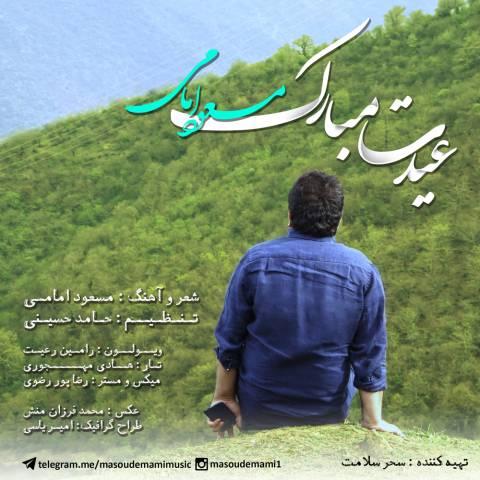 Masoud Emami - Eydet Mobarak