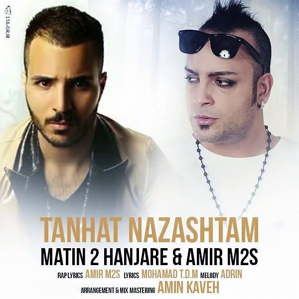 Matin 2 Hanjare - Tanhat Nazashtam