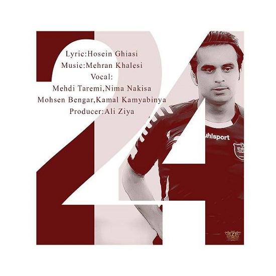 Mehdi Taremi & Nima Nakisa & Mohsen Bengar & Kamal Kamyabinya - 24 (Hadi Noroozi)