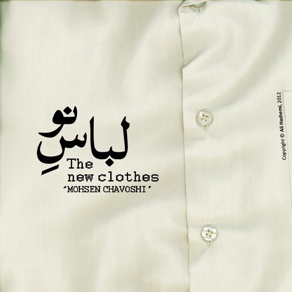 Mohsen Chavoshi - Lebase No