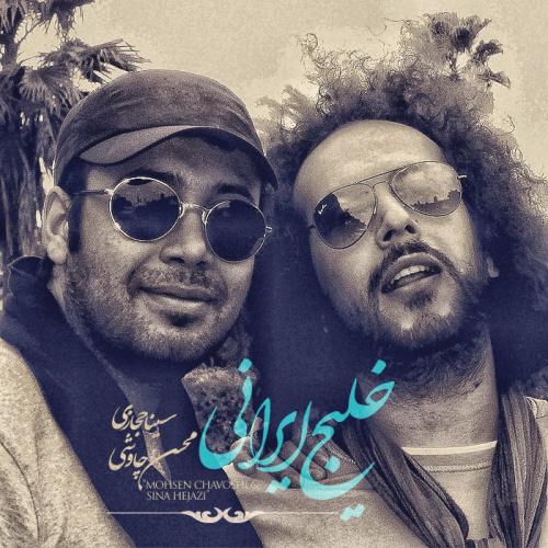 Mohsen Chavoshi & Sina Hejazi - Khalije Irani