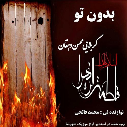 Mohsen Dehghan - Bedoune To