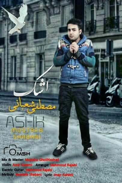 Mostafa Shabani - Ashk