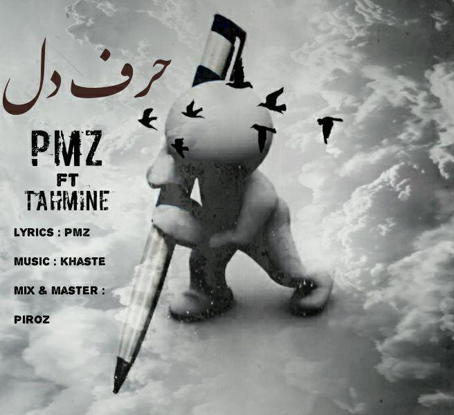 PMZ Ft Tahmine - Harfe Del